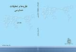 خلاصه فصل ششم کتاب نظریه ها و تحقیقات حسابرسی تالیف دکتر جواد رضازاده با عنوان کمیته حسابرسی