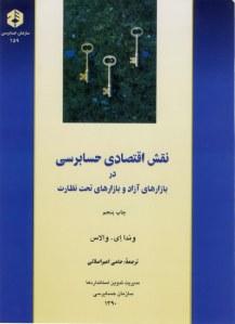 خلاصه فصل اول کتاب نقش اقتصادی حسابرسی در بازارهای آزاد و بازارهای تحت نظارت تالیف واندا والاس