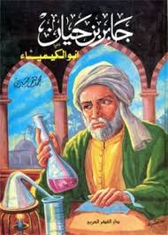 نقد و بررسی جشنواره جابر بن حیان