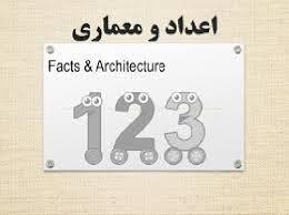 پاورپوینت اعداد و معماری