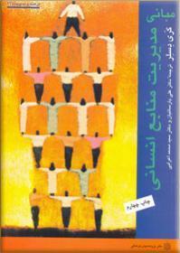 پاورپوینت فصل چهارم کتاب مبانی مدیریت منابع انسانی تالیف گری دسلر ترجمه پارسائیان و اعرابی با موضوع آموزش و توسعه ی نیروی انسانی