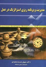 پاورپوینت فصل دوم کتاب مدیریت و برنامه ریزی استراتژیک در عمل تالیف سهیل سرمد سعیدی