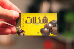 طرح لایه باز کارت ویزیت شکلات فروشی