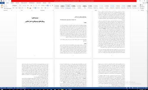 مقاله رویکردهای هرمنوتیکی به هنر اسلامی